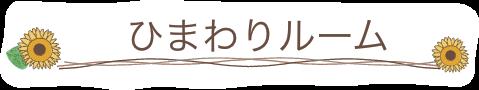 ひまわりルームロゴ