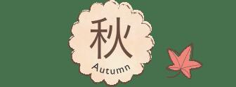 秋のイベント